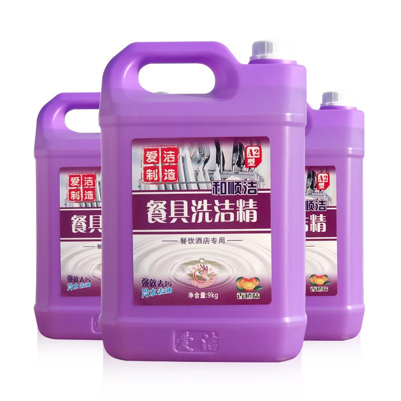 餐具洗洁精 A2型