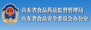 山東省食品藥品監督管理局
