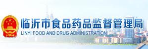 臨沂市食品藥品監督管理局