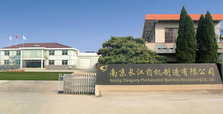 南京長江藥機制造有限公司