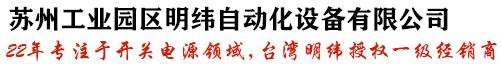 苏州明纬在售明纬电源、开关电源、12v开关电源、24v开关电源、明纬LED电源。