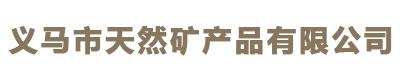 义马市天然矿产品有限公司