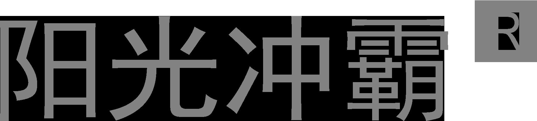 江苏阳光肥业有限公司