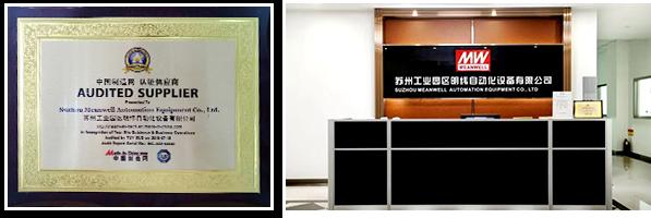 苏州明纬自动化前台与资质荣誉
