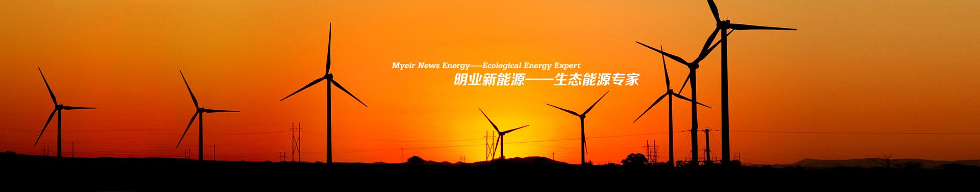 明业新能源