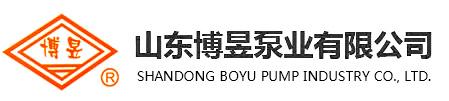 山東博昱泵業有限公司