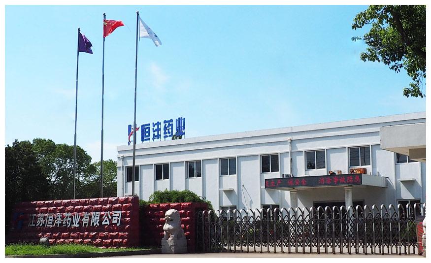 江蘇恒灃藥業有限公司