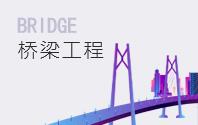 桥梁乐鱼网页版