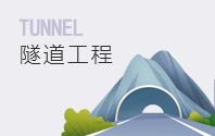 隧道乐鱼网页版