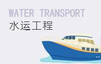 水运乐鱼网页版