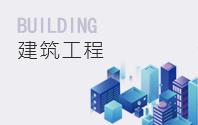 建筑乐鱼网页版