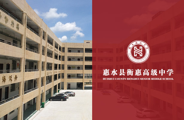 衡惠高級中學
