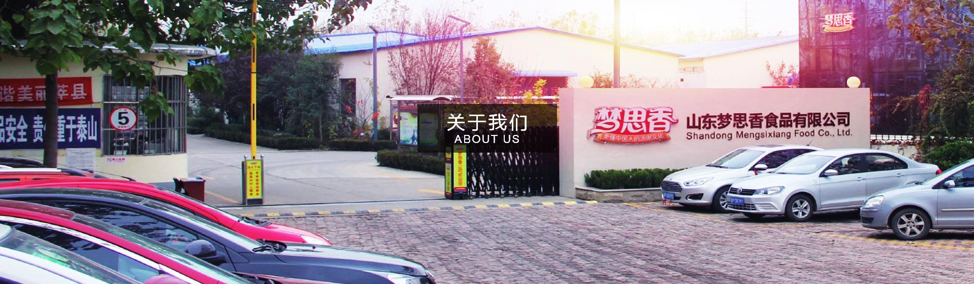 山東夢思香食品有限公司