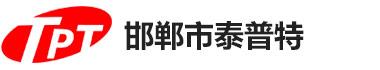 邯鄲市泰普特汽配制造有限公司