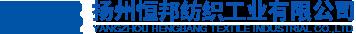 揚州恒邦紡織工業有限公司