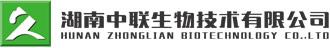 湖南中联生物技术有限公司
