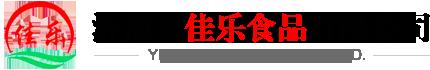 沂南縣佳樂食品有限公司