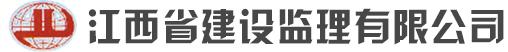 江西省建設監理有限公司