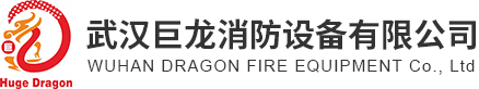 武漢巨龍消防設備有限公司