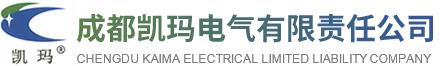 成都凱瑪電氣有限責任公司