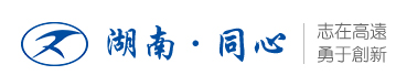 湖南同心实业有限责任公司