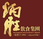 廣州市炳勝飲食管理有限公司
