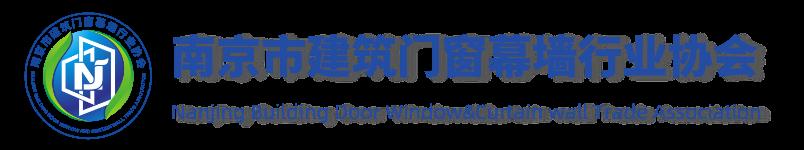 南京市建筑门窗幕墙行业协会