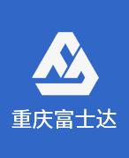 重庆富士达Logo