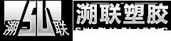 溯聯塑膠Logo