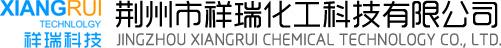 荊州市祥瑞化工科技有限公司