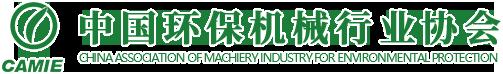 中國環保機械行業協會