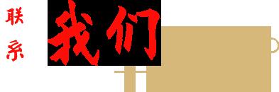 自贡婧廷文化传播有限公司