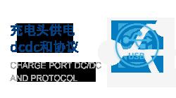 充电头供电 dcdc和协议