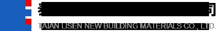 泰安力森新型建材有限公司
