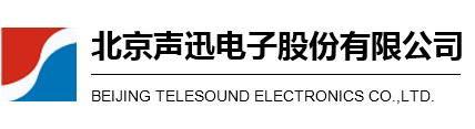 北京声迅电子股份有限公司