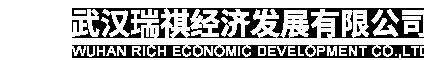 武漢瑞祺經濟發展有限公司