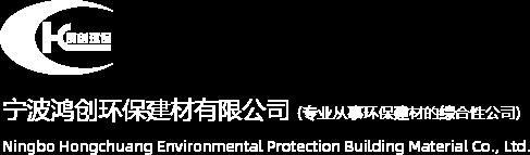 寧波鴻創環保建材有限公司
