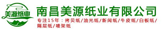 南昌BETVICTOR伟德网址纸业有限公司