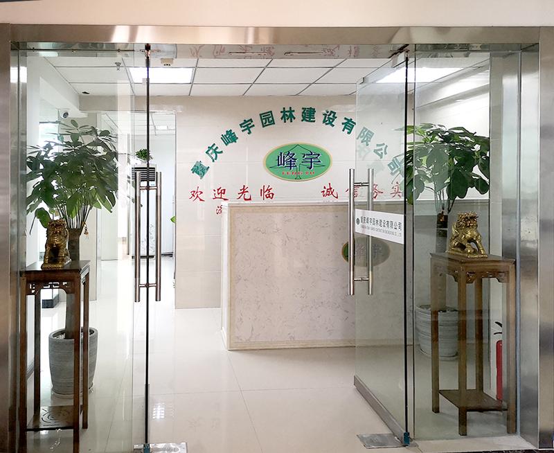 重慶峰宇園林建設有限公司