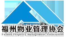福州物业管理协会