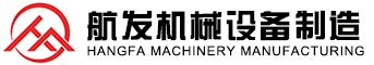 保定航發機械設備制造有限公司