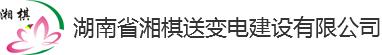 湖南省湘棋送變電建設有限公司