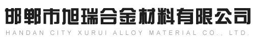 邯鄲市旭瑞合金材料有限公司