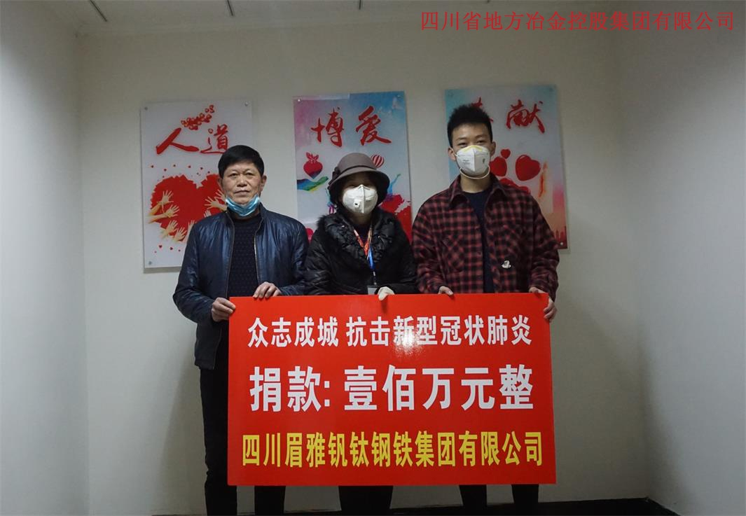 四川眉雅釩鈦鋼鐵集團有限公司捐款150萬抗擊疫情
