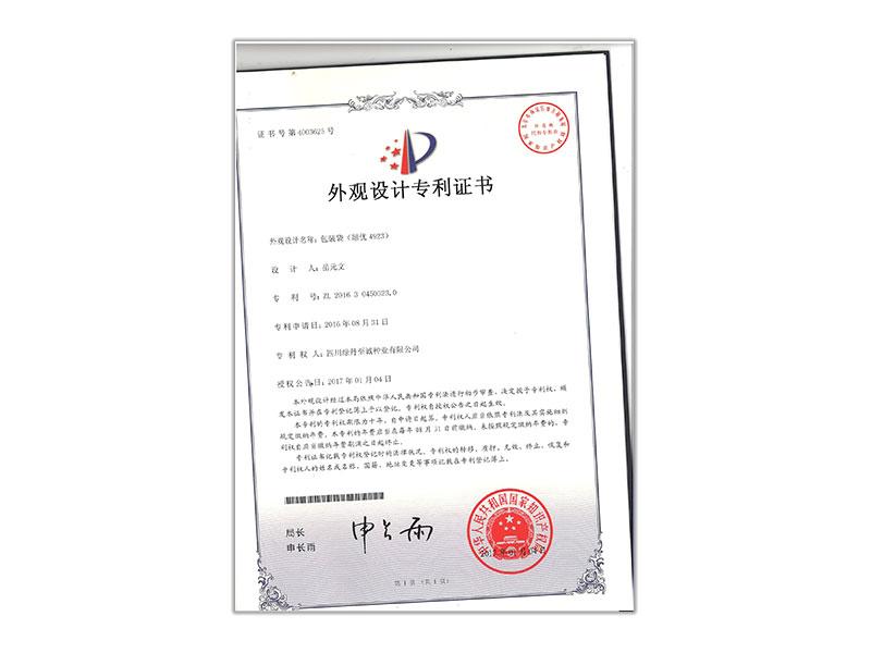 image/宜香優2115外觀設計專利證書-2