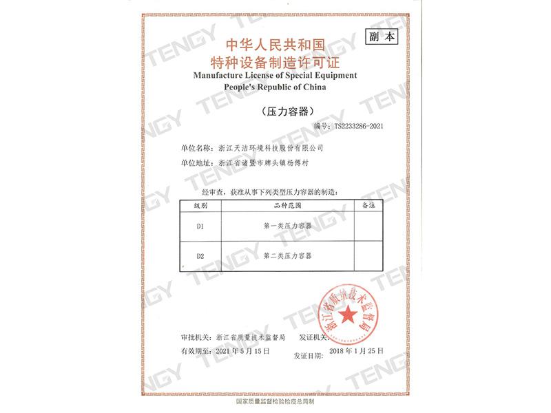 特種設備制造許可證(壓力容器)