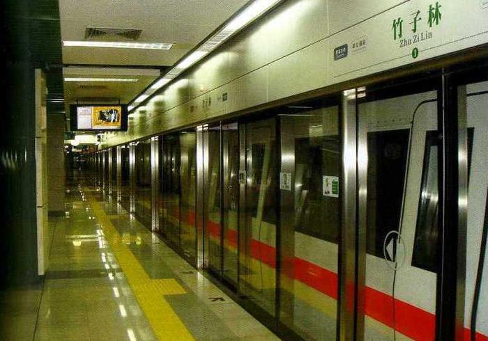 竹子林地鐵