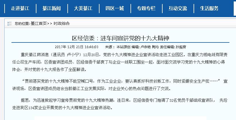 党的十九大精神企业宣讲活动万博app官方下载ios公司