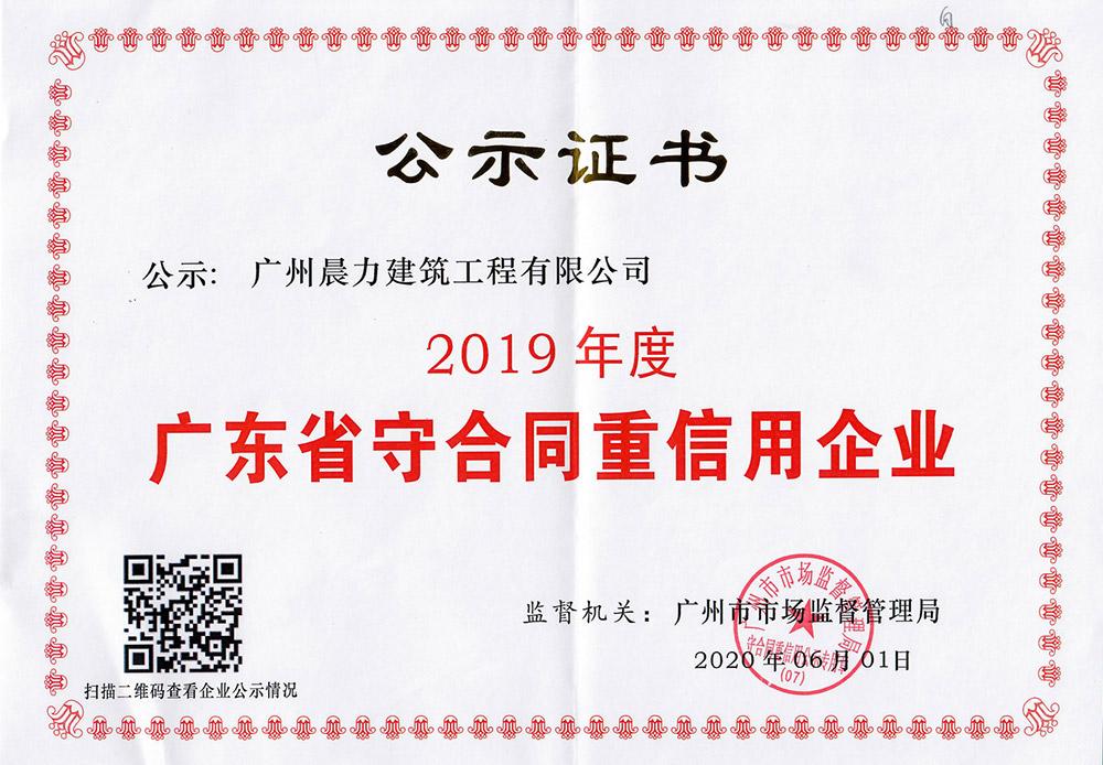 2019年度廣東省守合同重信用企業
