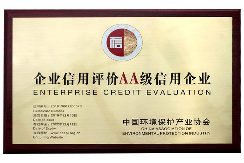 企業信用評價AA級信用企業